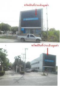 อาคารพาณิชย์หลุดจำนอง ธ.ธนาคารกรุงไทย สว่างอารมณ์ สว่างอารมณ์ อุทัยธานี